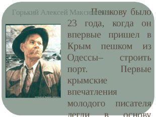 Пешкову было 23 года, когда он впервые пришел в Крым пешком из Одессы– строи
