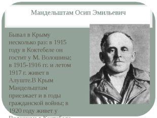 Мандельштам Осип Эмильевич Бывал в Крыму несколько раз: в 1915 году в Коктебе