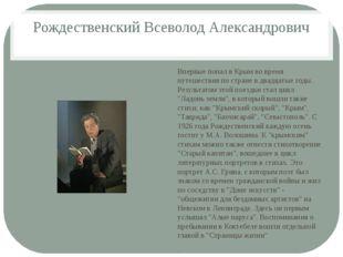 Рождественский Всеволод Александрович Впервые попал в Крым во время путешеств