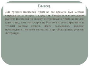 Вывод. Для русских писателей Крым во все времена был местом сакральным, а не