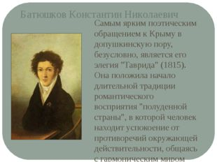 Самым ярким поэтическим обращением к Крыму в допушкинскую пору, безусловно, я