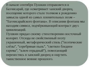 В начале сентября Пушкин отправляется в Бахчисарай, где осматривает ханский д