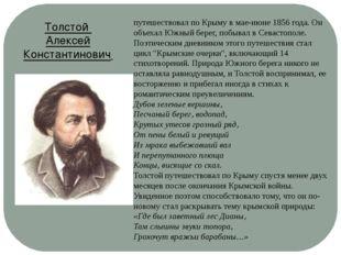 путешествовал по Крыму в мае-июне 1856 года. Он объехал Южный берег, побывал