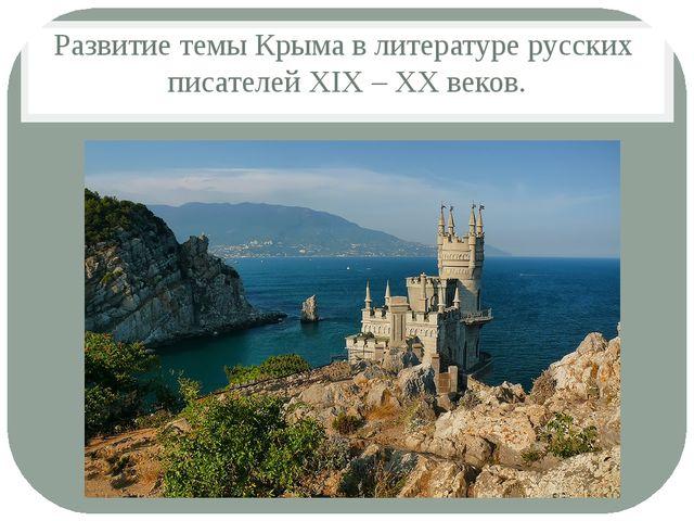 Развитие темы Крыма в литературе русских писателей XIX – XX веков.