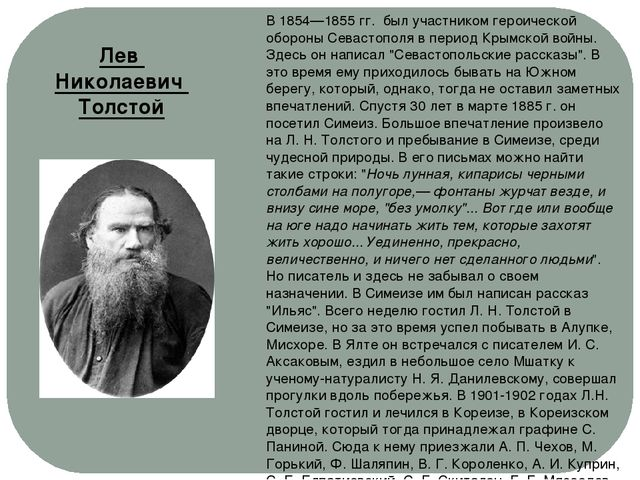 В 1854—1855 гг.был участником героической обороны Севастополя в период Крым...