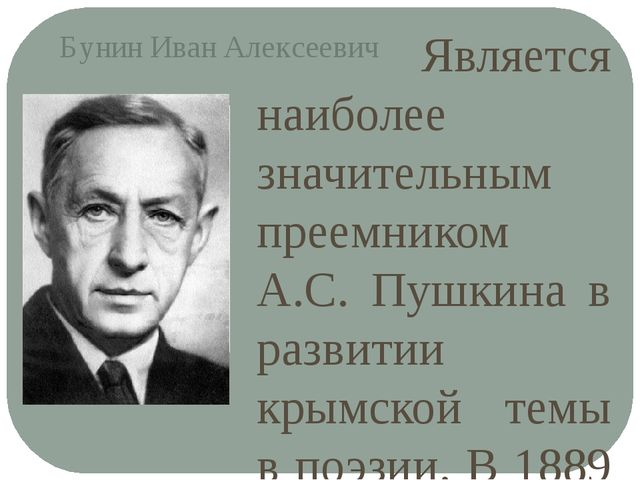 Является наиболее значительным преемником А.С. Пушкина в развитии крымской т...