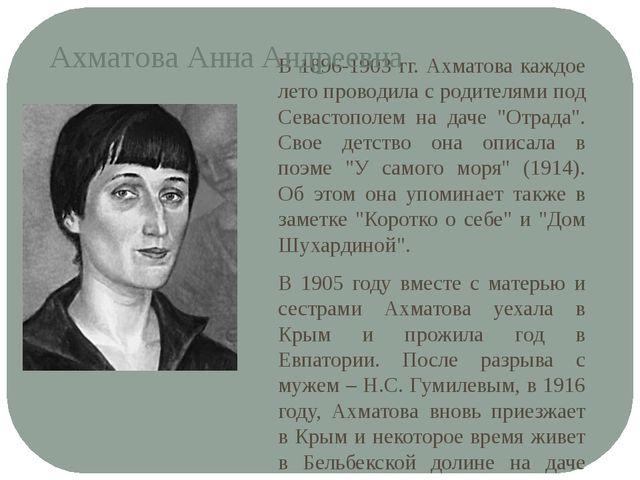 В 1896-1903 гг. Ахматова каждое лето проводила с родителями под Севастополем...