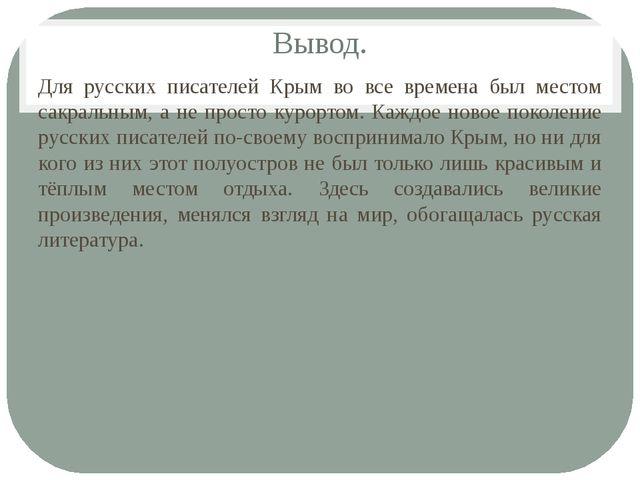 Вывод. Для русских писателей Крым во все времена был местом сакральным, а не...