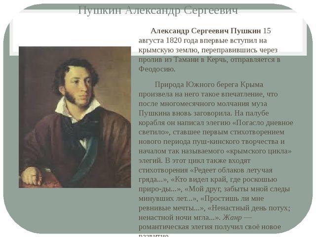 Пушкин Александр Сергеевич Александр Сергеевич Пушкин15 августа 1820 года вп...