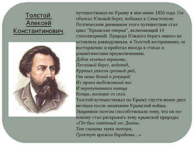 путешествовал по Крыму в мае-июне 1856 года. Он объехал Южный берег, побывал...