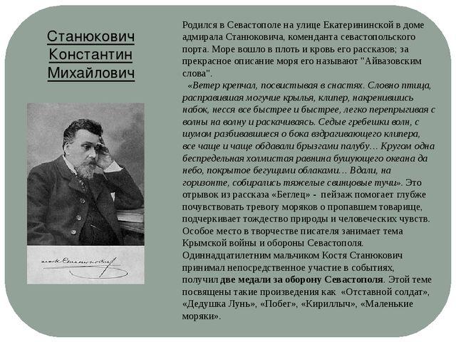 Родился в Севастополе на улице Екатерининской в доме адмирала Станюковича, ко...