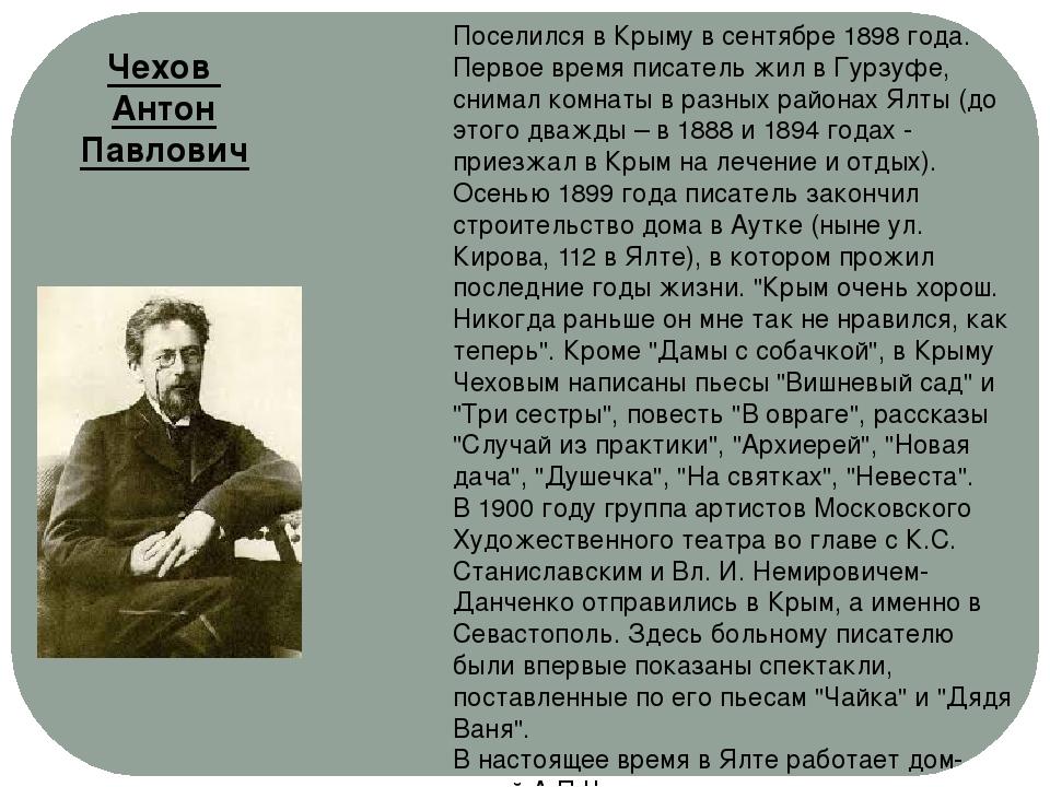 Поселился в Крыму в сентябре 1898 года. Первое время писатель жил в Гурзуфе,...