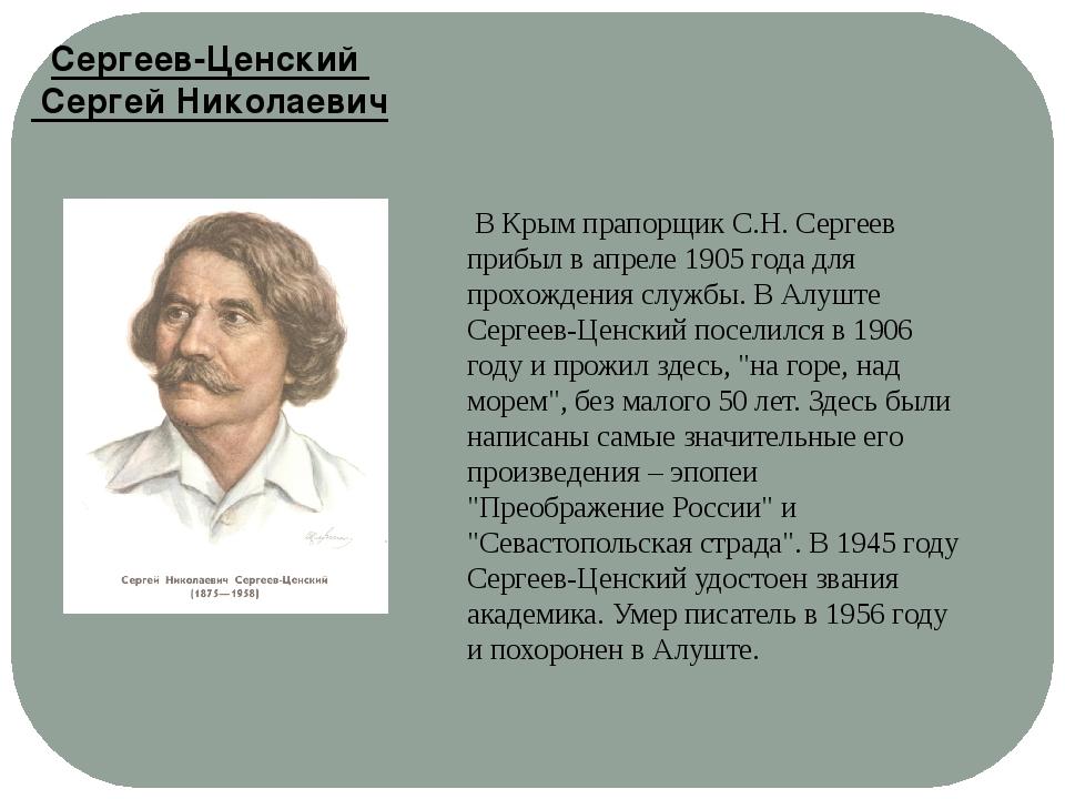 В Крым прапорщик С.Н. Сергеев прибыл в апреле 1905 года для прохождения служ...