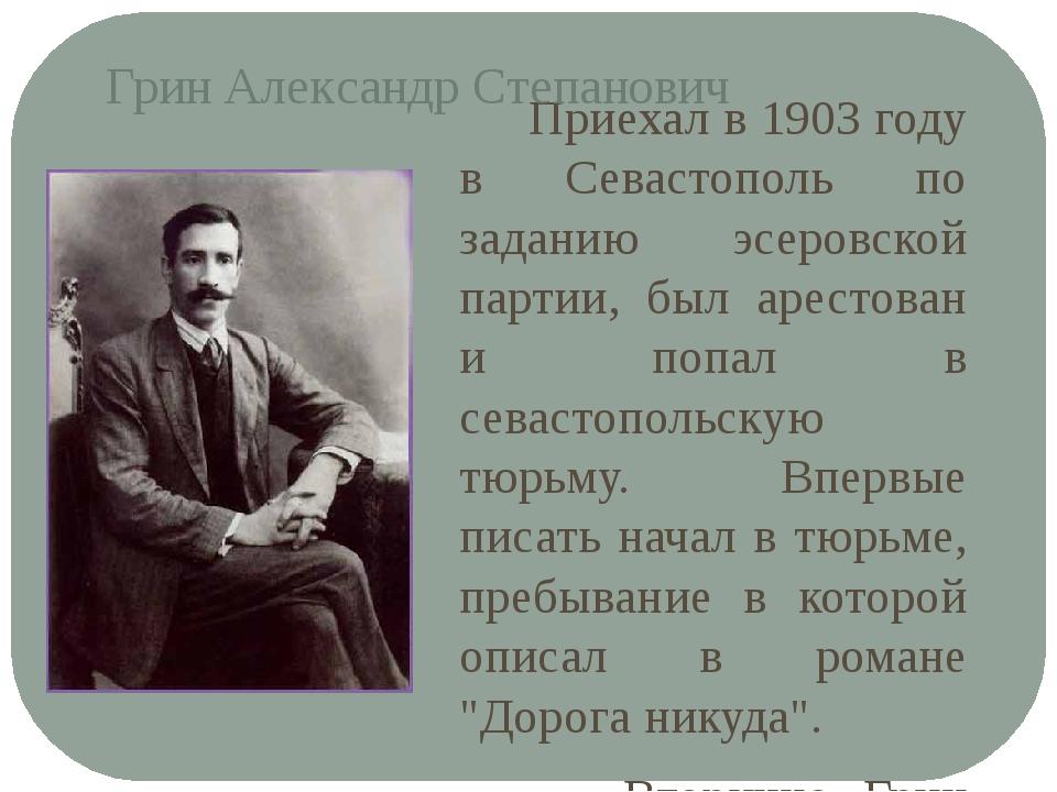 Приехал в 1903 году в Севастополь по заданию эсеровской партии, был арестова...