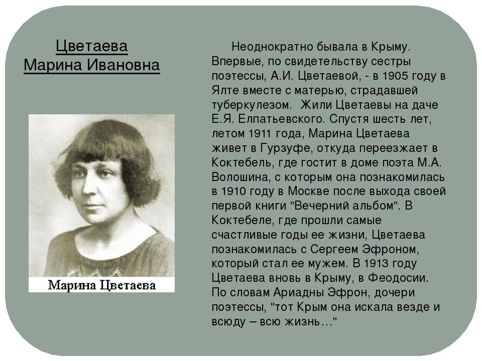 Неоднократно бывала в Крыму. Впервые, по свидетельству сестры поэтессы, А.И...