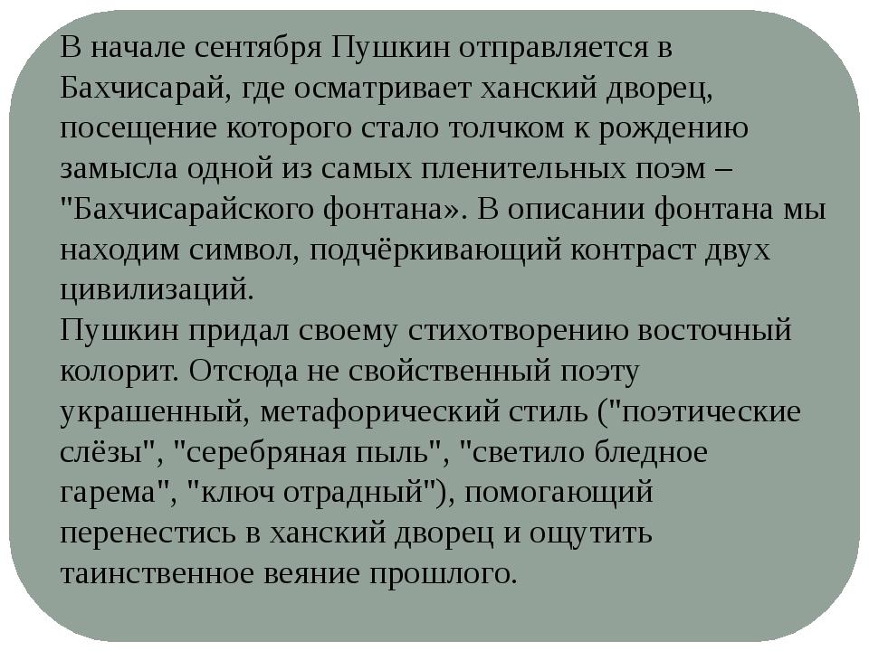В начале сентября Пушкин отправляется в Бахчисарай, где осматривает ханский д...