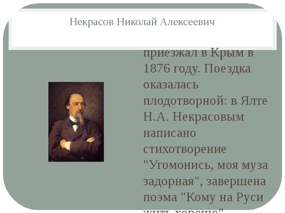 Некрасов Николай Алексеевич приезжал в Крым в 1876 году. Поездка оказалась пл...