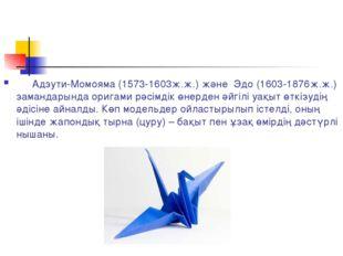 Адзути-Момояма (1573-1603ж.ж.) және Эдо (1603-1876ж.ж.) замандарында оригами