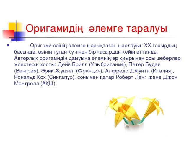 Оригамидің әлемге таралуы Оригами өзінің әлемге шарықтаған шарлауын ХХ ғасырд...