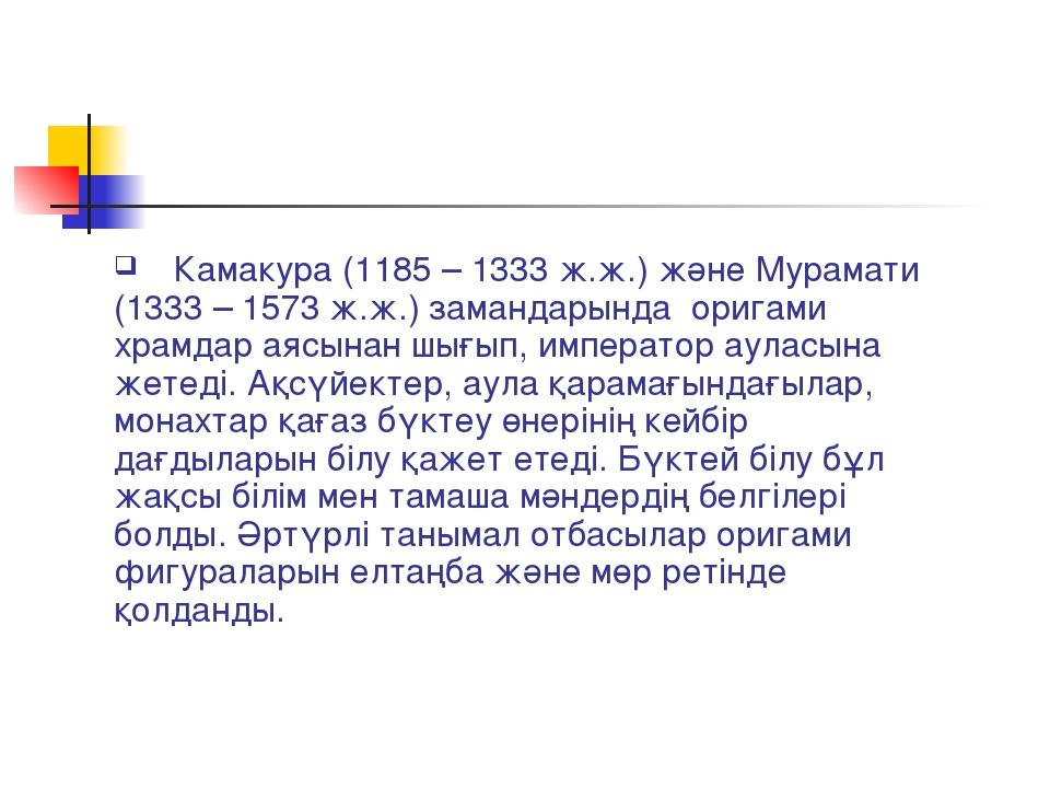 Камакура (1185 – 1333 ж.ж.) және Мурамати (1333 – 1573 ж.ж.) замандарында ор...