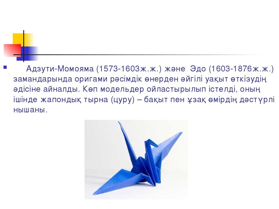 Адзути-Момояма (1573-1603ж.ж.) және Эдо (1603-1876ж.ж.) замандарында оригами...