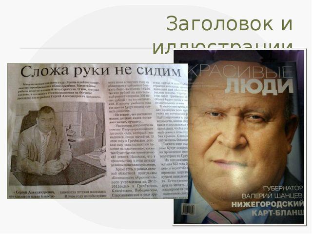 Заголовок и иллюстрации