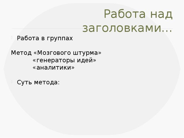 Работа над заголовками… Работа в группах Метод «Мозгового штурма» «генераторы...