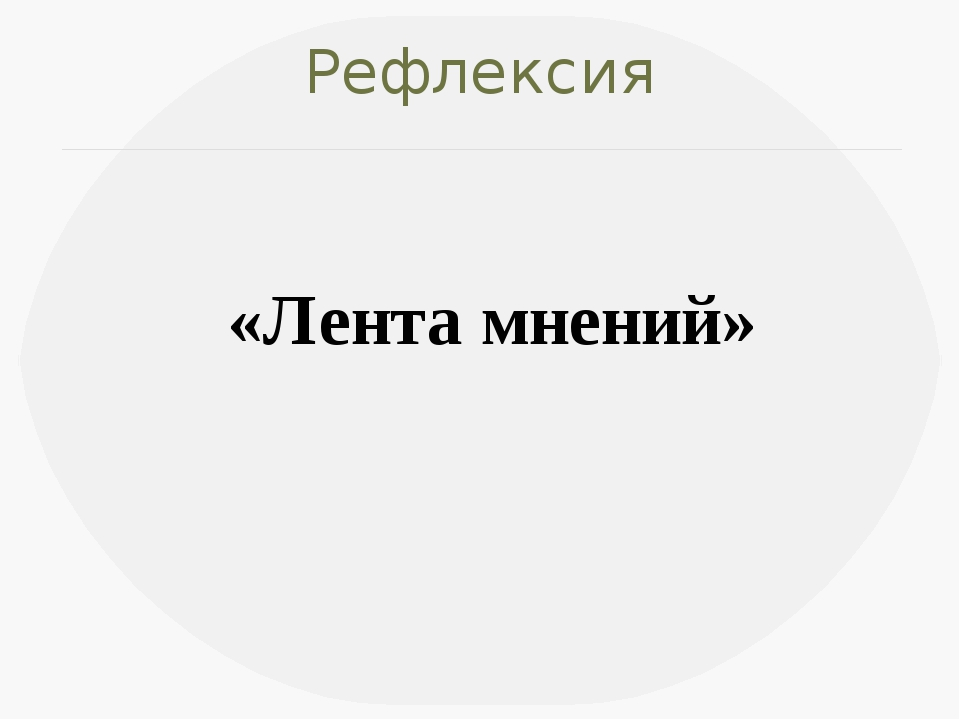 Рефлексия «Лента мнений»