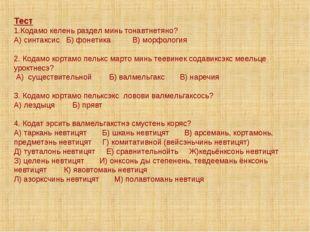 Тест 1.Кодамо келень раздел минь тонавтнетяно? А) синтаксис  Б) фонетика