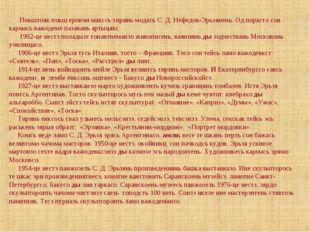 . Покштояк покш ерокчи макссь тиринь модась С. Д. Нефедов-Эрьзянень. Од порас