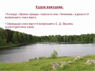 Кудов важодема. Кочкадо «Эрзянь правда» газетасто или «Чилисема» журнасто 6