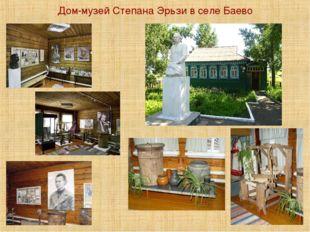 Дом-музей Степана Эрьзи в селе Баево