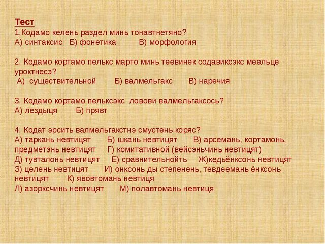 Тест 1.Кодамо келень раздел минь тонавтнетяно? А) синтаксис  Б) фонетика  ...