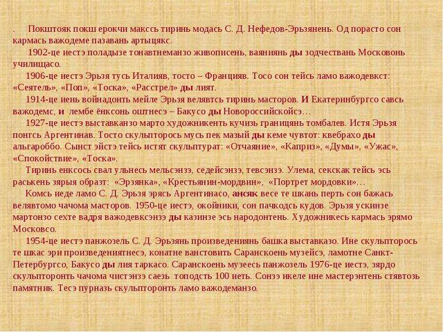 . Покштояк покш ерокчи макссь тиринь модась С. Д. Нефедов-Эрьзянень. Од порас...