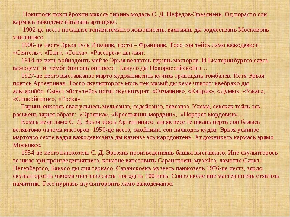 . Покштояк покш ёрокчи макссь тиринь модась С. Д. Нефедов-Эрьзянень. Од порас...