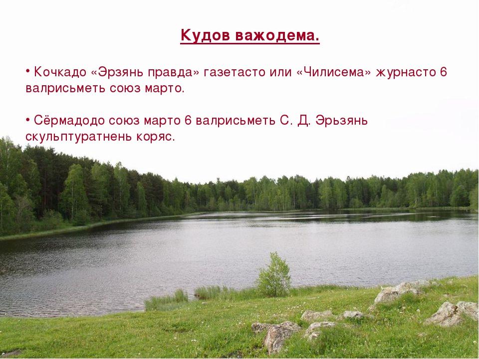 Кудов важодема. Кочкадо «Эрзянь правда» газетасто или «Чилисема» журнасто 6...
