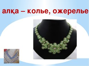 алқа – колье, ожерелье