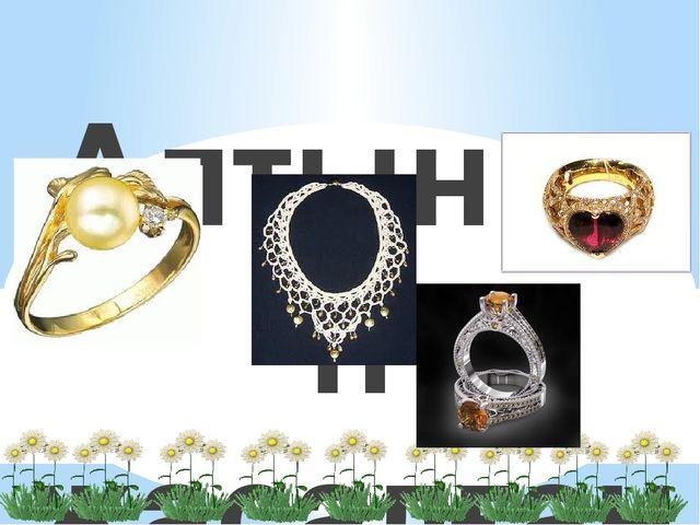 Алтыннан жасалған әшекей бұйымдар – украшение из золота