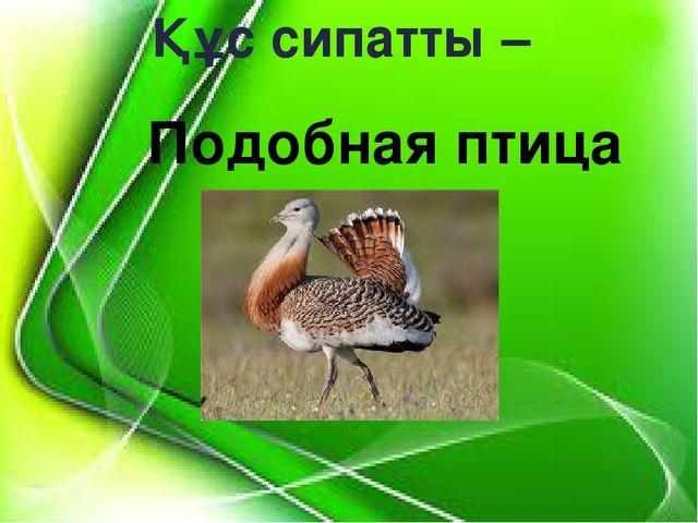 Құс сипатты – Подобная птица