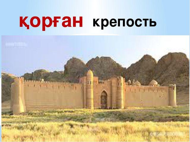 қорған - крепость