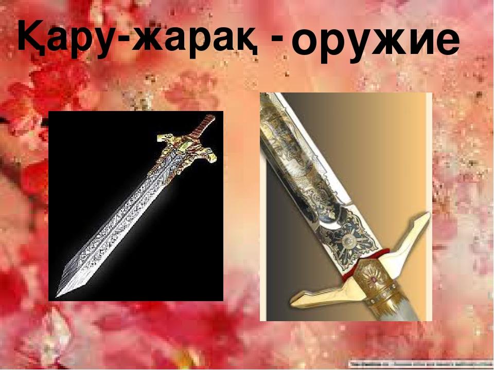 Қару-жарақ - оружие