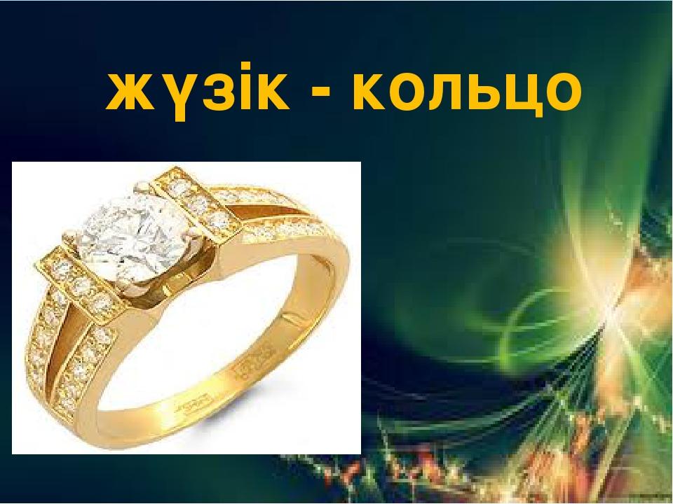жүзік - кольцо