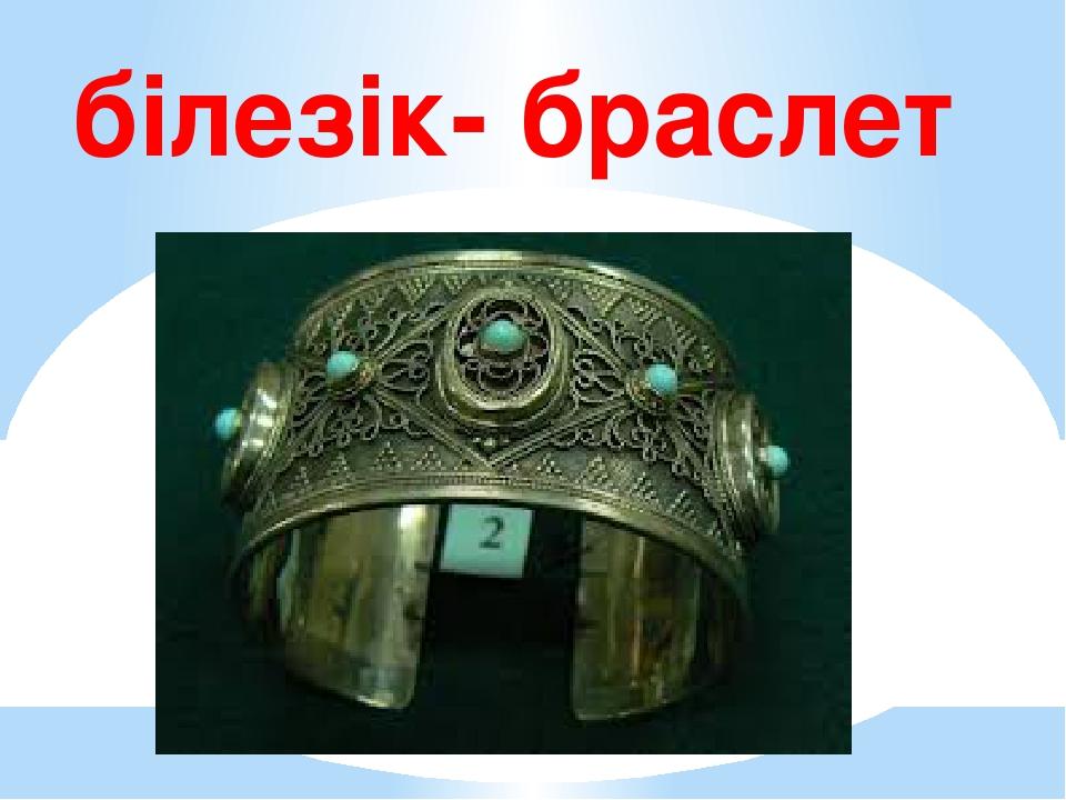 білезік- браслет
