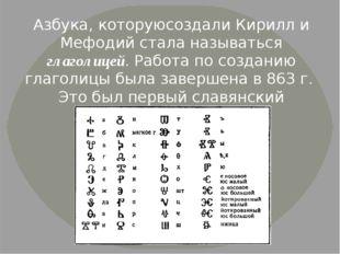 Азбука, которуюсоздали Кирилл и Мефодий стала называться глаголицей. Работа п