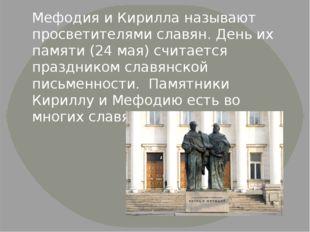 Мефодия и Кирилла называют просветителями славян. День их памяти (24 мая) счи