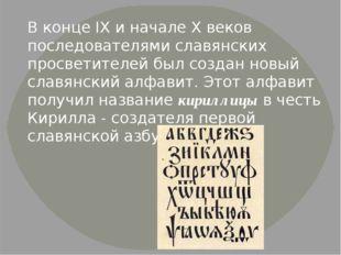 В конце IX и начале X веков последователями славянских просветителей был созд