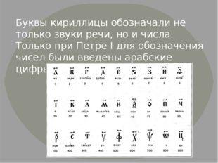 Буквы кириллицы обозначали не только звуки речи, но и числа. Только при Петре
