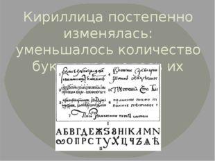 Кириллица постепенно изменялась: уменьшалось количество букв, упрощалось их н