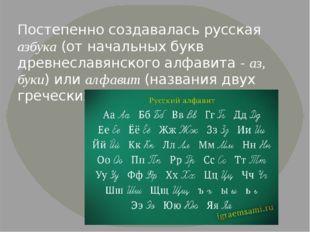 Постепенно создавалась русская азбука (от начальных букв древнеславянского ал