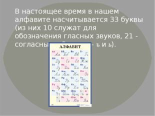 В настоящее время в нашем алфавите насчитывается 33 буквы (из них 10 служат д
